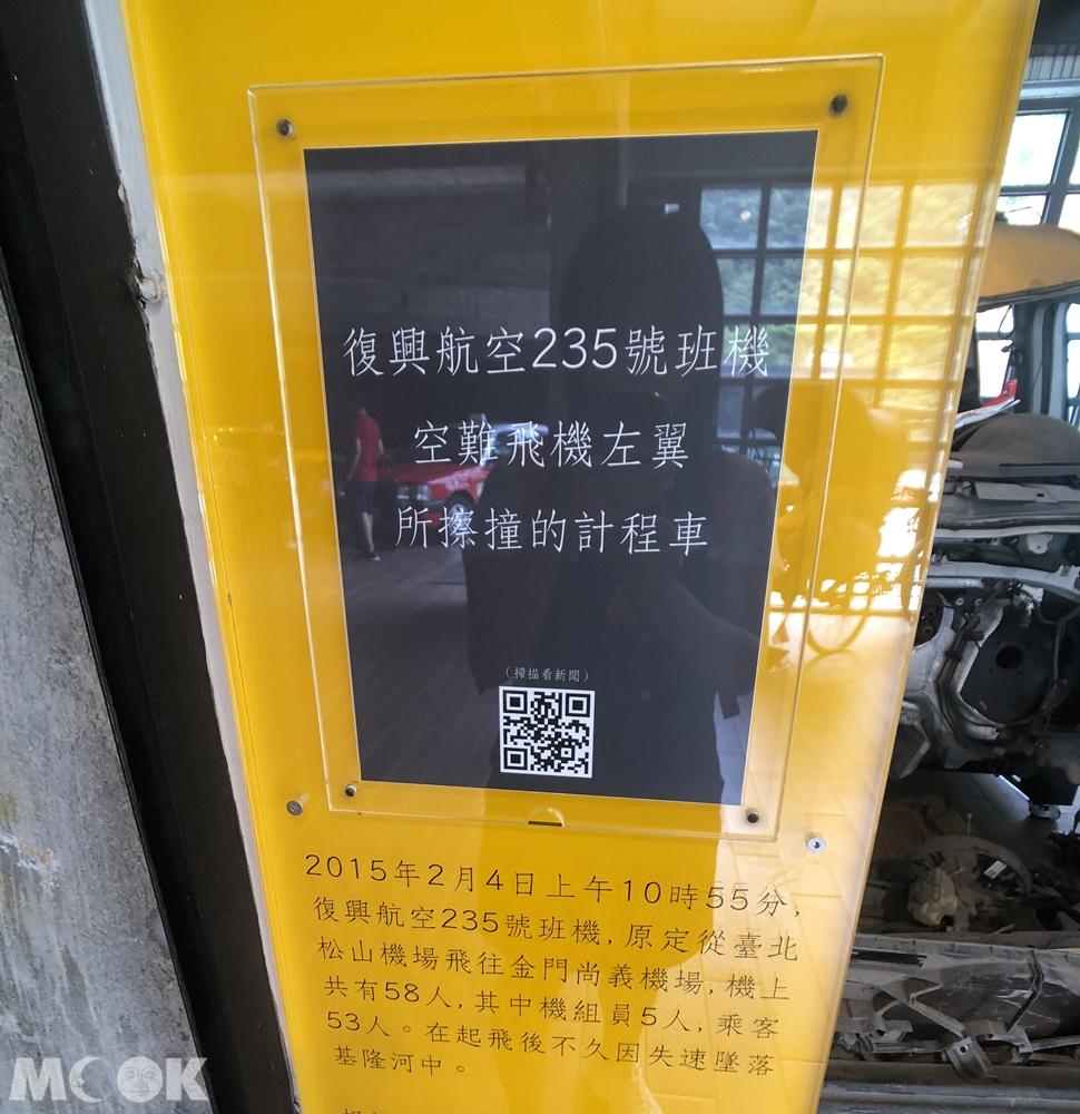 TAXI Museum 計程車博物館 復興航空擦撞的計程車