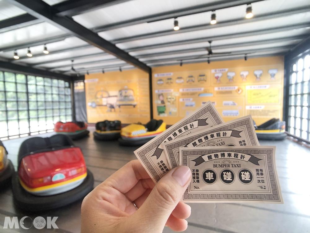TAXI Museum 計程車博物館 碰碰車