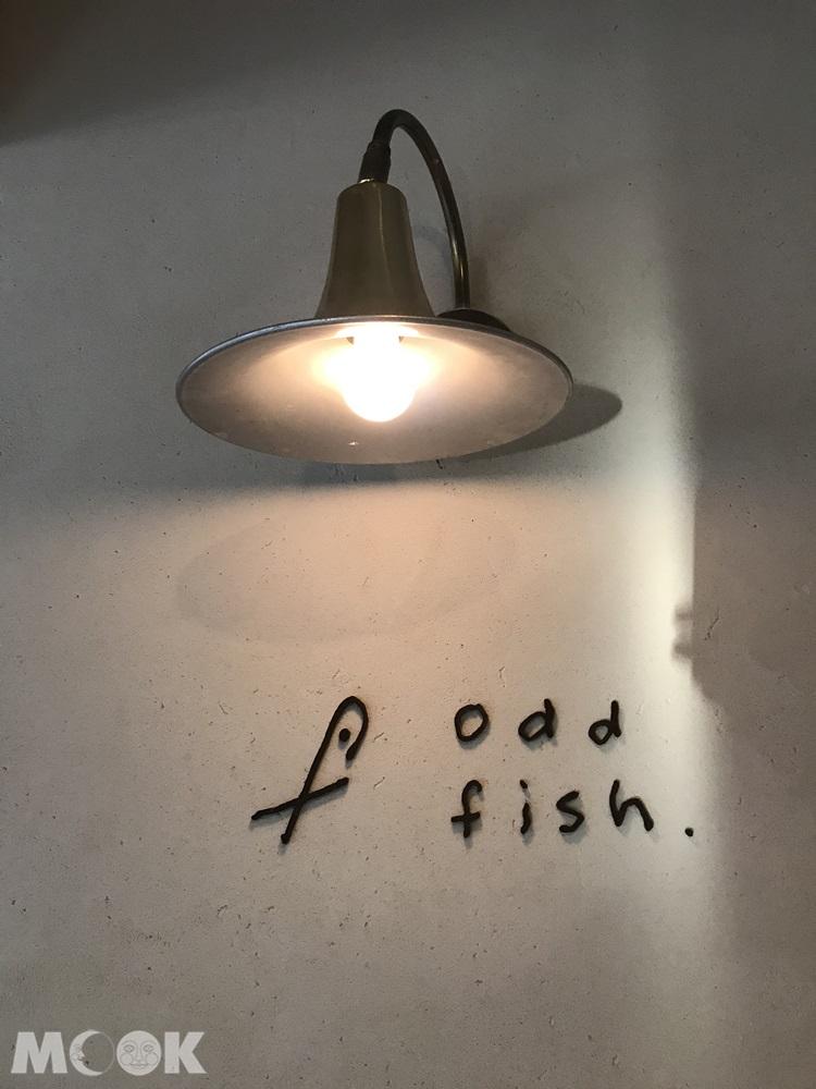 台北松山區新開的素食蔬食店家oddfish