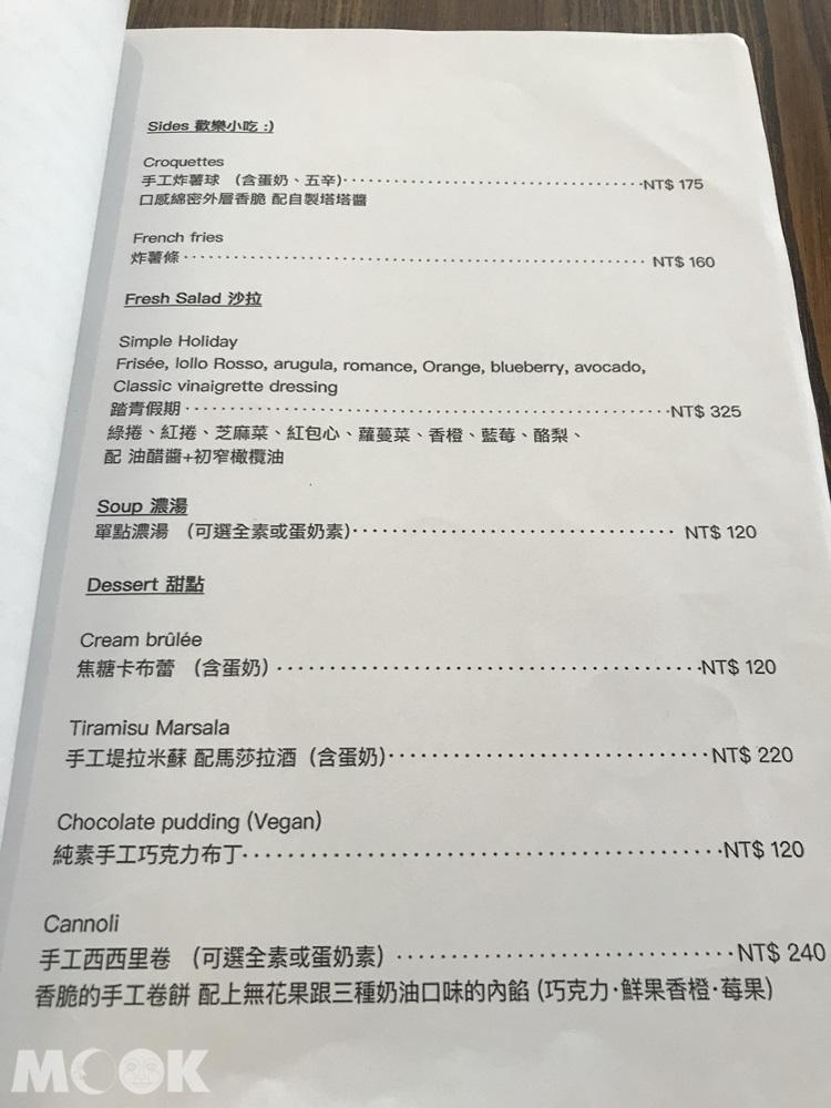民生社區vegan餐廳oddfish的菜單