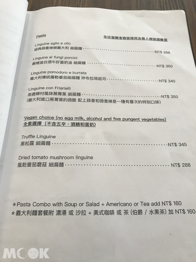 台北素食咖啡oddfish的菜單