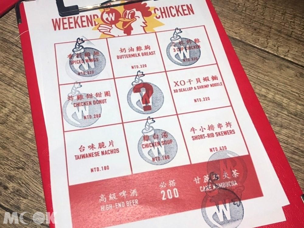 台北 忠孝新生站 週末炸雞俱樂部 炸雞 菜單