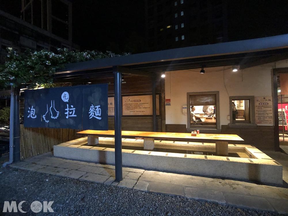 樂山溫泉拉麵 二店、公園店