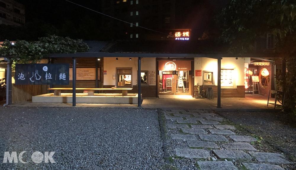 樂山溫泉拉麵 二店、公園店 外觀