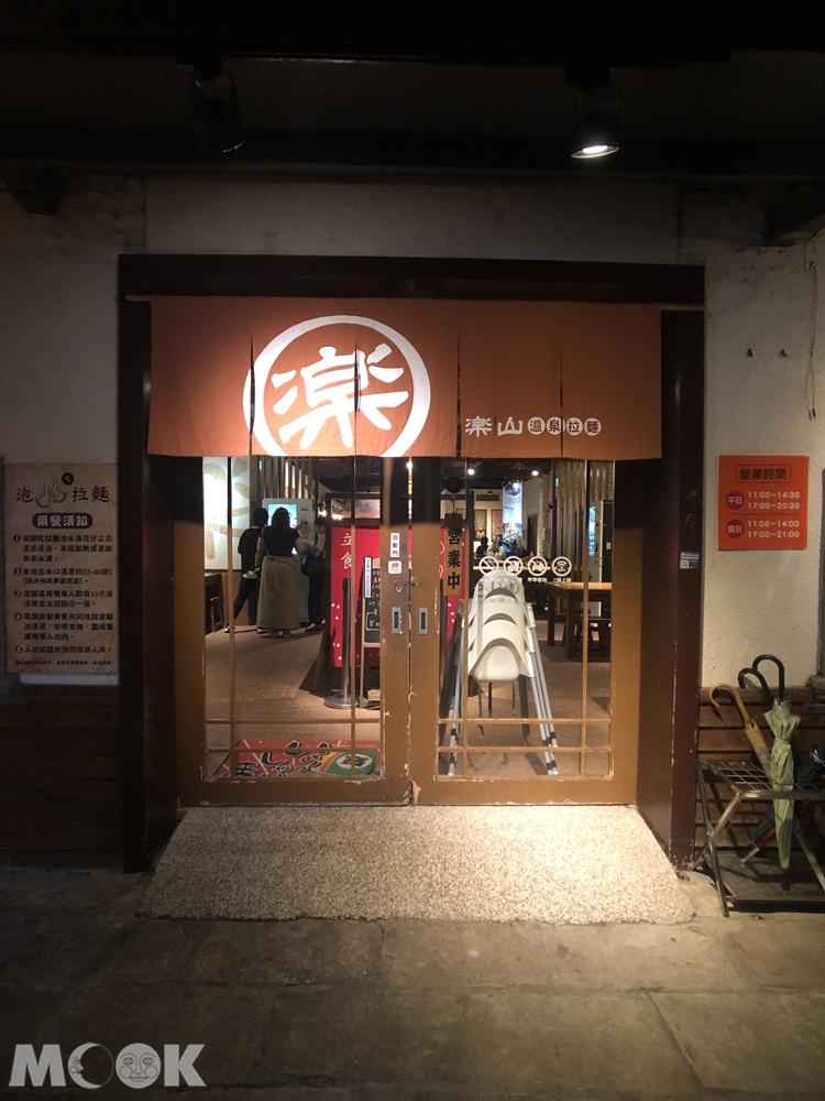 樂山溫泉拉麵 二店、公園店 門口
