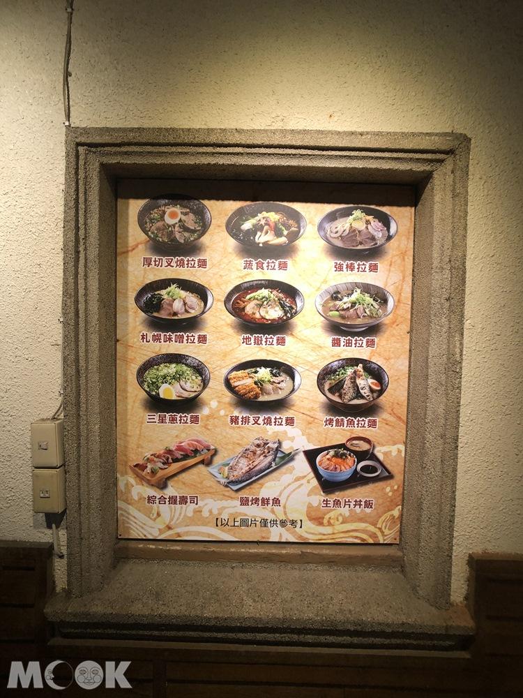 樂山溫泉拉麵 二店、公園店 菜單