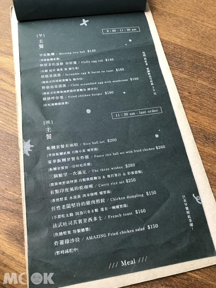 新竹微生咖啡的菜單