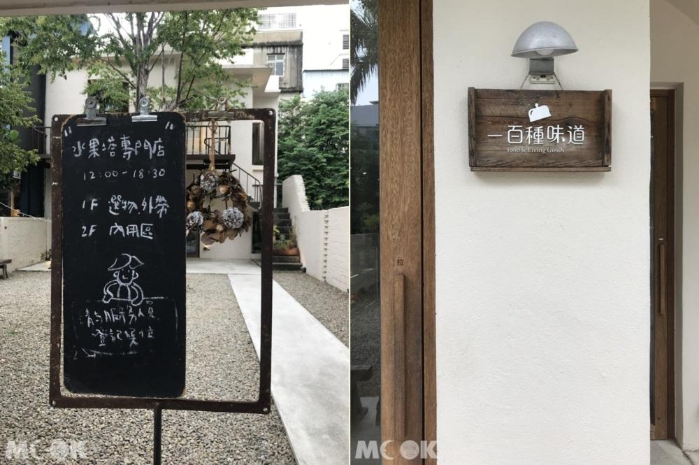新竹必吃水果塔專門店一百種味道