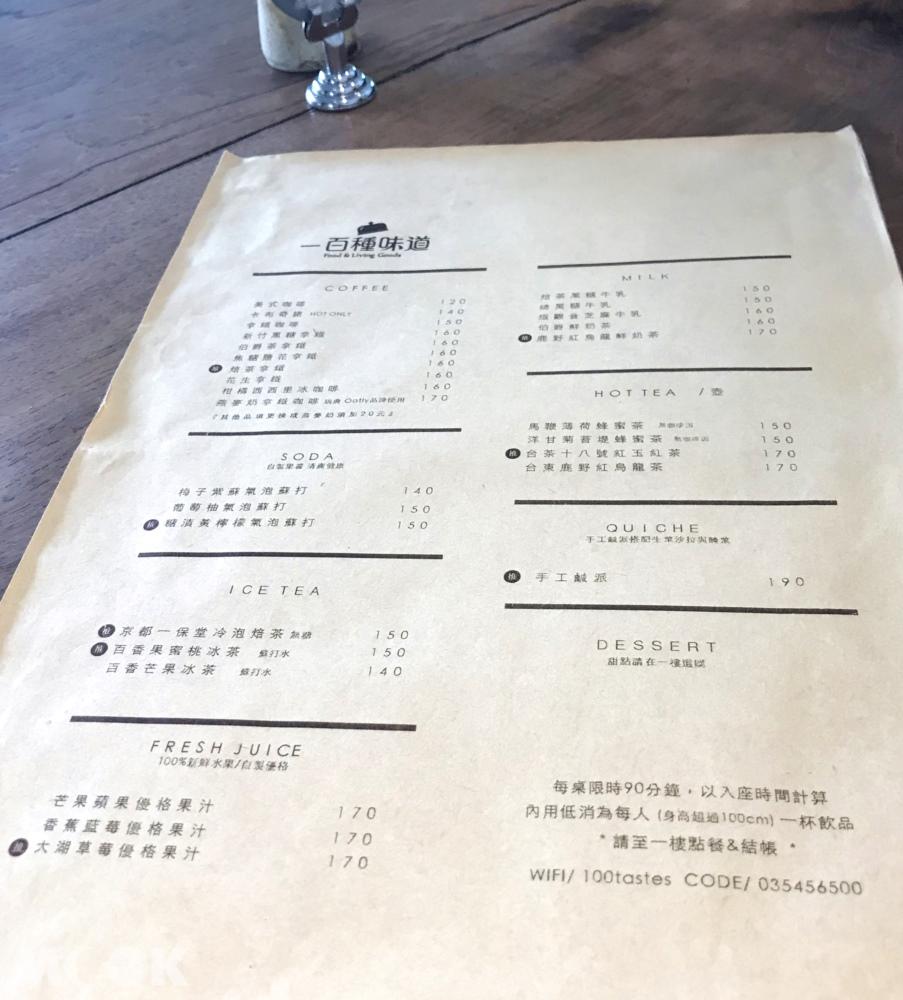 新竹人氣甜點店一百種味道的菜單