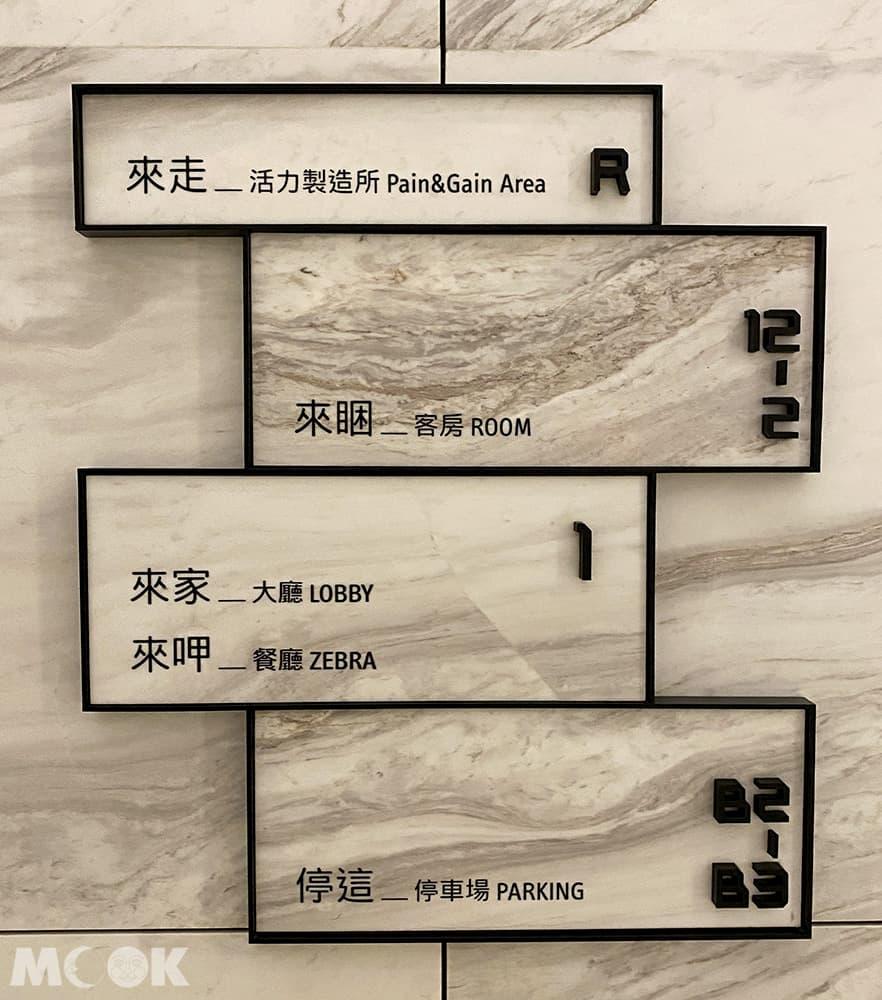 樓層指示用了台語諧音表示各區域