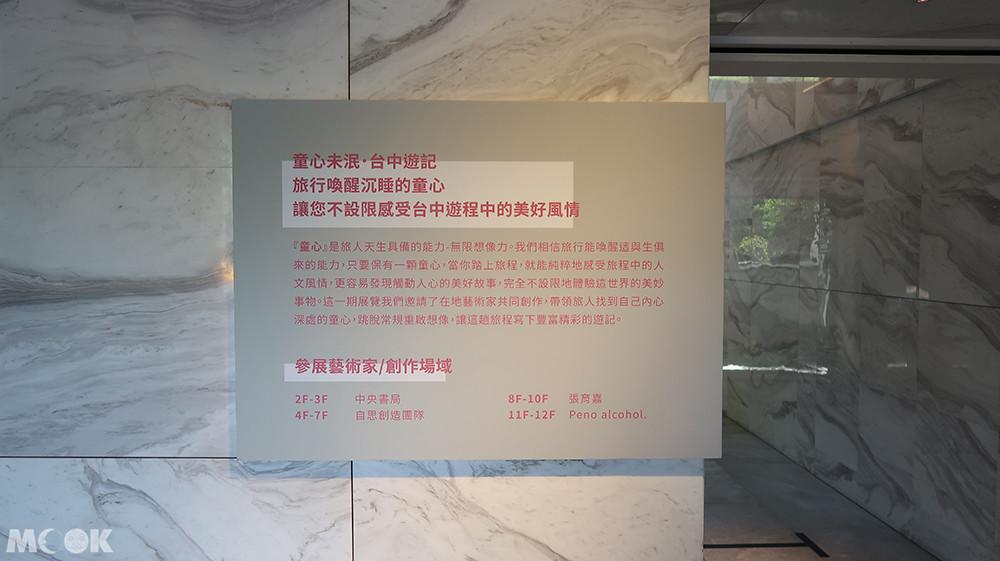 台中大毅老爺行旅-這期的展覽主題「童心未泯-台中遊記」