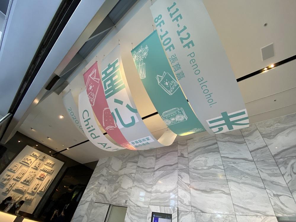 台中大毅老爺行旅這次運用飯店獨有的美學展示空間,發表的全新展覽主題「童心未泯-台中遊記」。