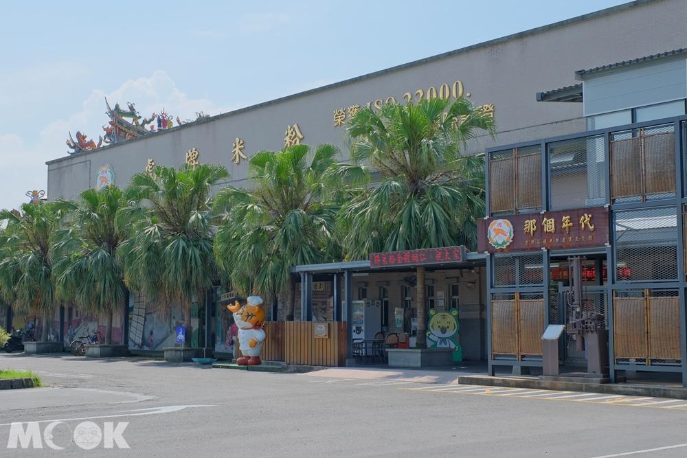虎牌米粉產業文化館 外觀