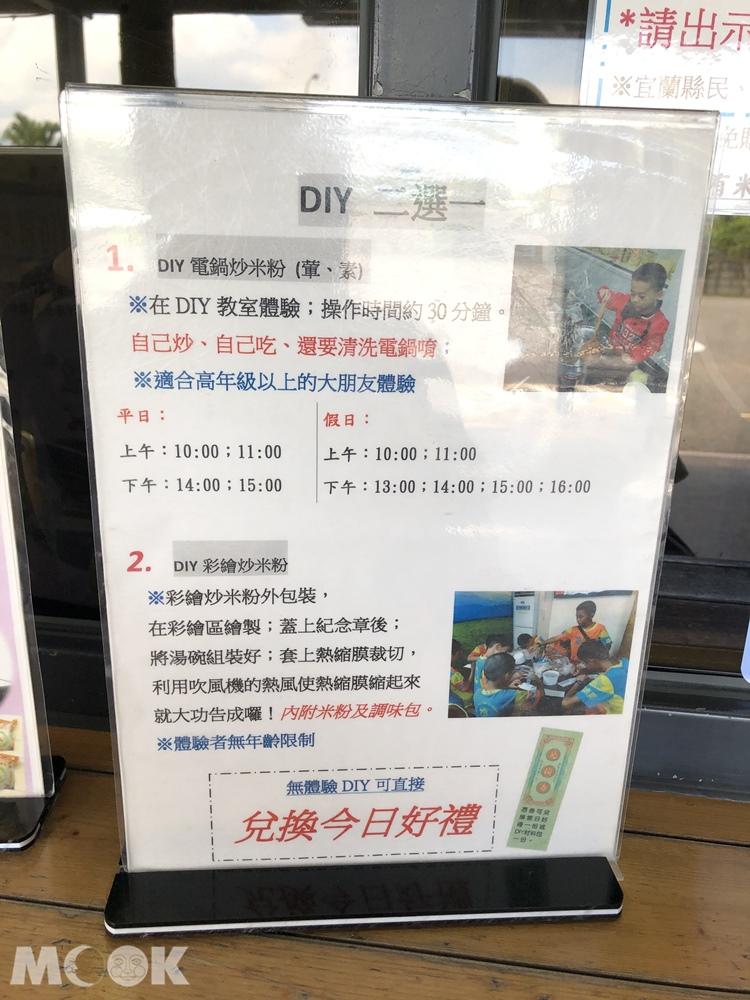 虎牌米粉產業文化館  DIY  電鍋炒米粉