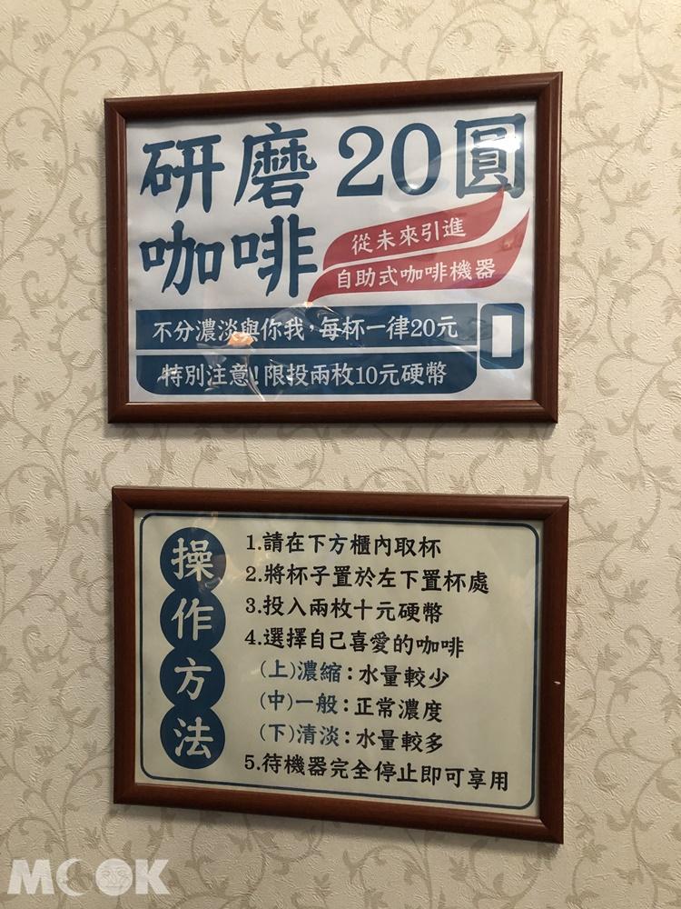 虎牌米粉產業文化館 投幣式咖啡