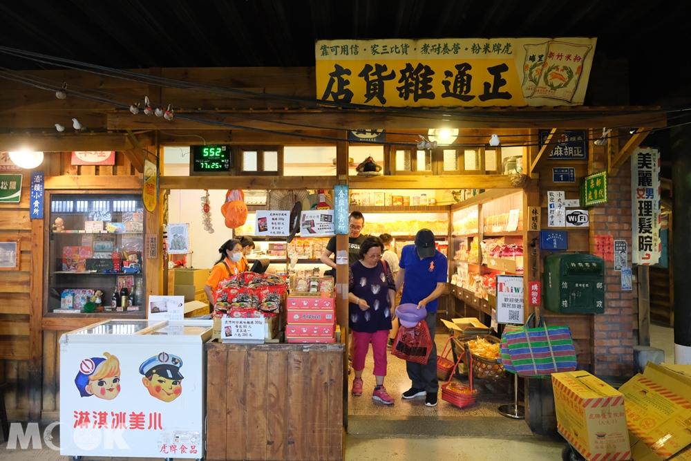 虎牌米粉產業文化館 雜貨店