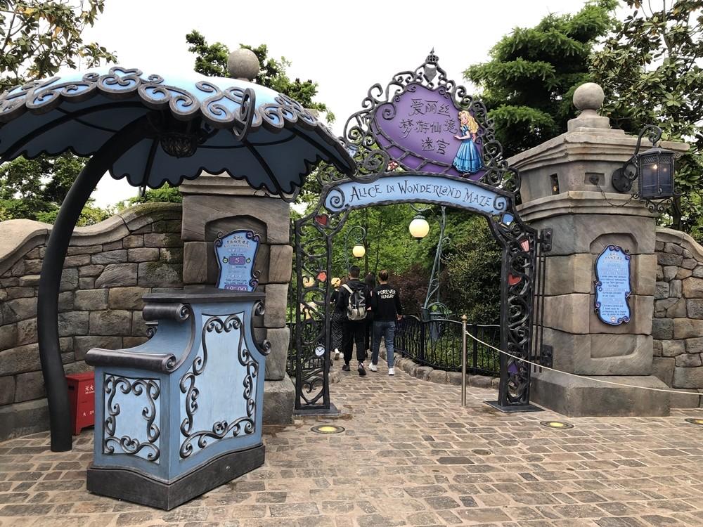 上海迪士尼愛麗絲夢遊仙境迷宮