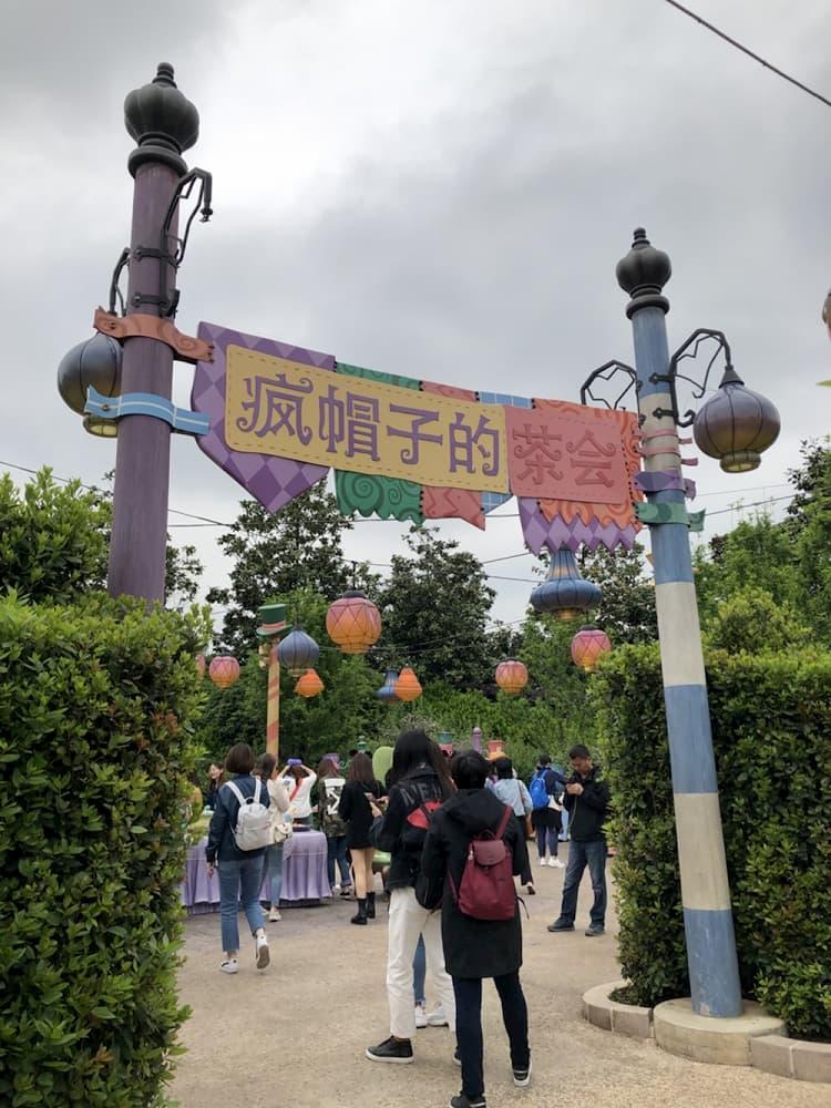 上海迪士尼瘋帽子的茶會