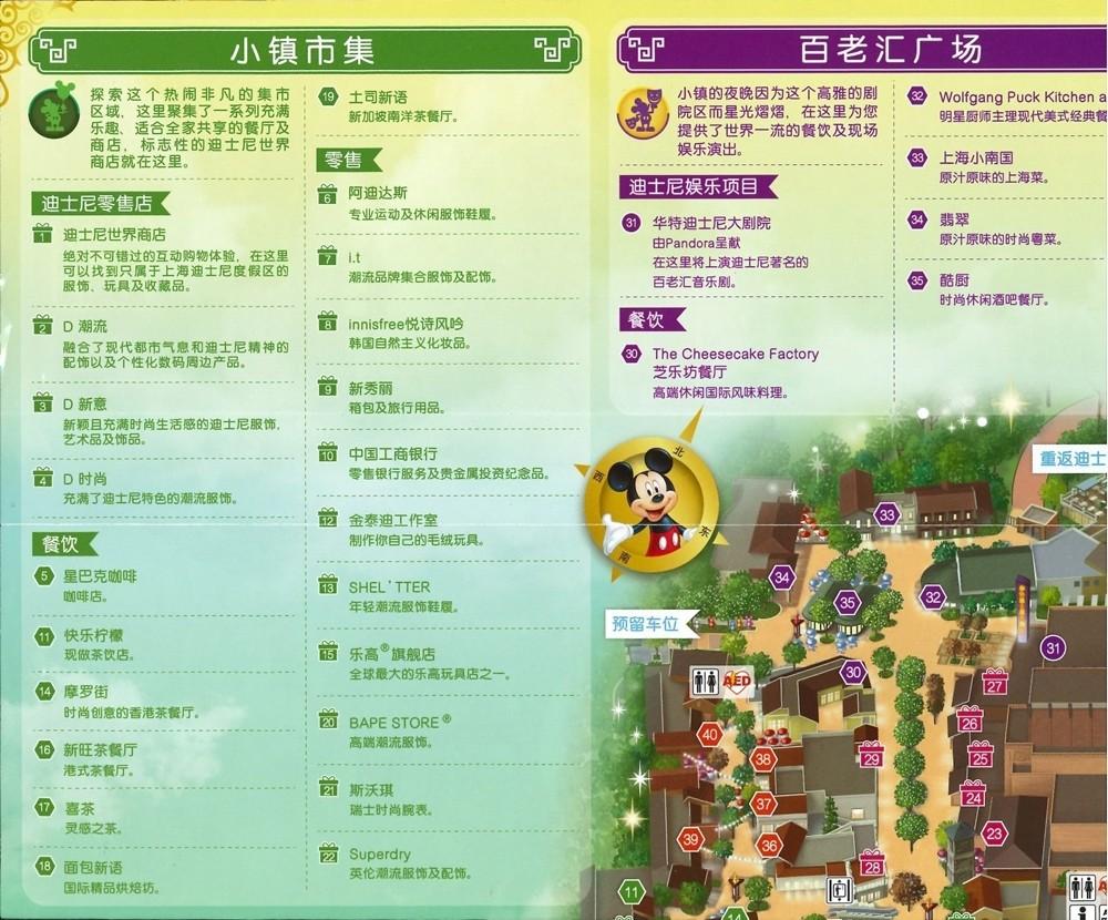 上海迪士尼度假區迪士尼小鎮地圖