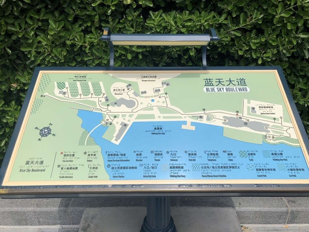 上海迪士尼度假區迪士尼小鎮