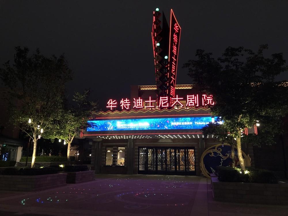 上海迪士尼迪士尼小鎮華特迪士尼大劇院