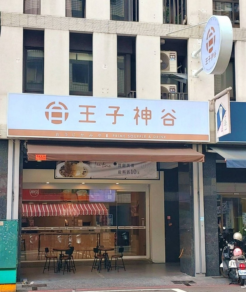 王子神谷高雄旗艦店
