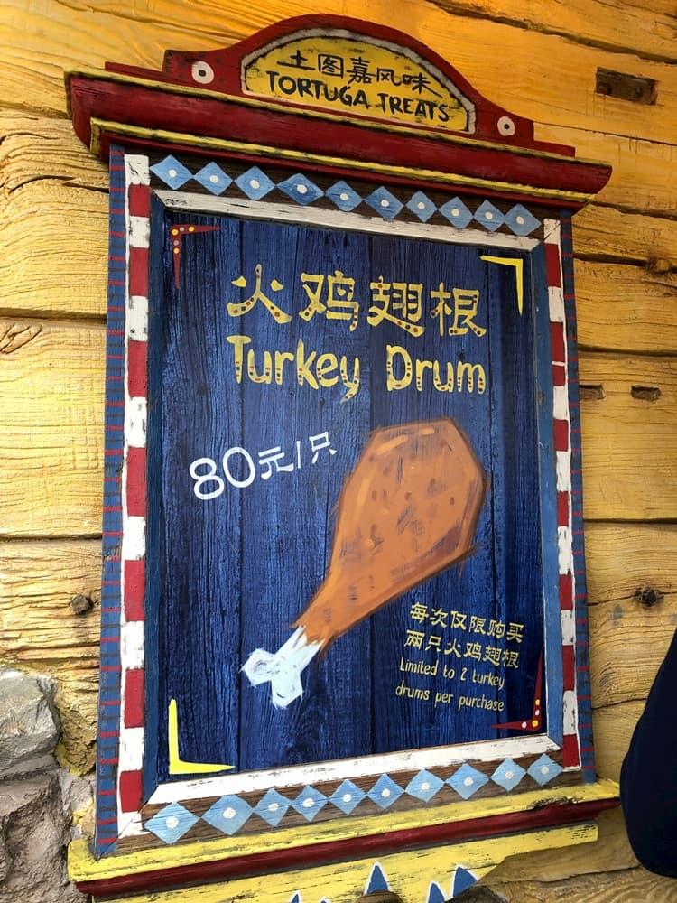 上海迪士尼烤火雞腿